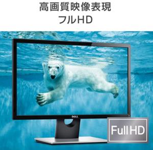Dell モニター 23.8インチ SE2416H