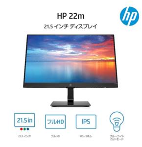 HP モニター 21.5インチ ディスプレイ 3WL44AA#ABJ