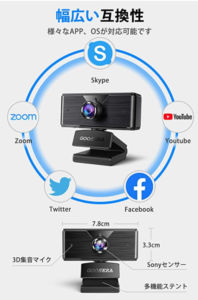 GOOSERA ウェブカメラ 【2020最新版 テレワーク用】