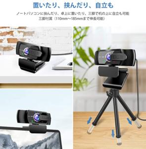 Tinzziウェブカメラ