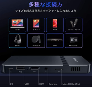 AKASO モバイルプロジェクター