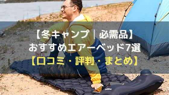 【冬キャンプ│必需品】おすすめエアーベッド7選【口コミ・評判・まとめ】
