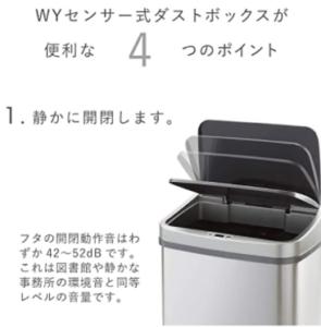 キッチンゴミ箱_WY 全自動センサー式 キッチンゴミ箱
