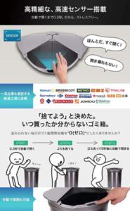 キッチンゴミ箱_JOBSON(ジョブソン) キッチンゴミ箱 自動ゴミ箱