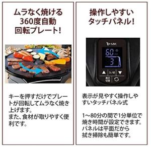 無煙ロースター_エムケー精工