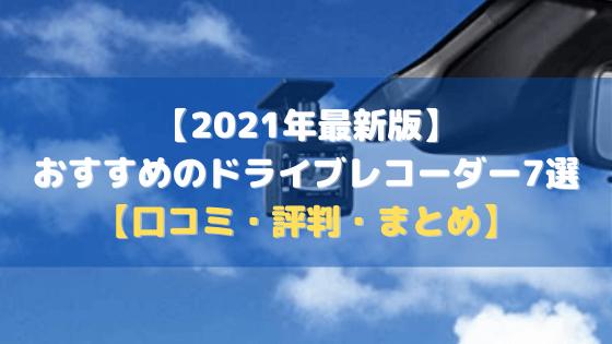 【2021年最新版】おすすめのドライブレコーダー7選【口コミ・評判・まとめ】