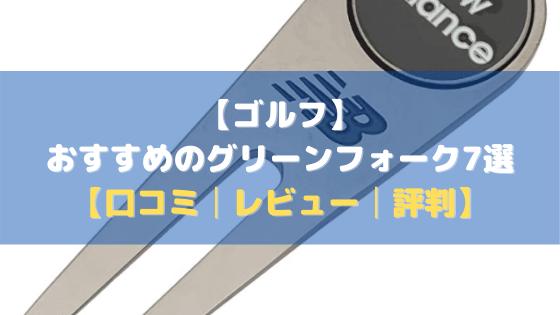 【ゴルフ】おすすめのグリーンフォーク7選【口コミ・評判・レビュー】