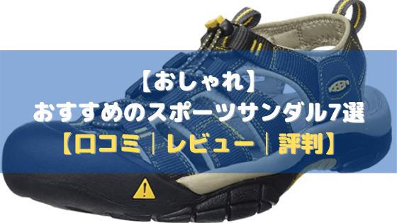 【おしゃれ】おすすめのスポーツサンダル7選【口コミ・評判・レビュー】
