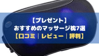 【プレゼント】おすすめのマッサージ枕7選【口コミ・評判・レビュー】