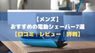 【メンズ】おすすめの電動シェーバー7選【口コミ・評判・レビュー】