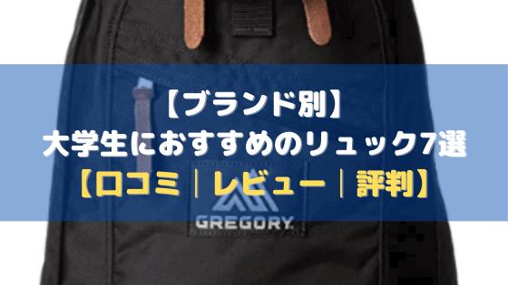 【ブランド別】大学生におすすめのリュック7選【口コミ・評判・まとめ】