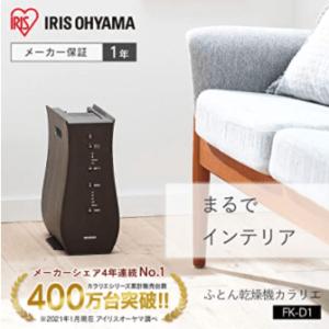 コンパクト 布団乾燥機_アイリスオーヤマ FK-D1-SO