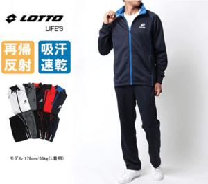 メンズジャージ_lotto(ロット)