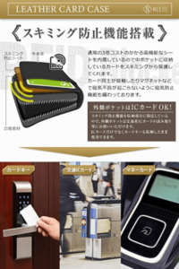 スキミング防止カードケース_NEESE