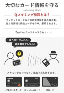 スキミング防止カードケース_zepirion