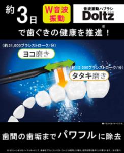 電動歯ブラシ_パナソニック EW-DP54-S