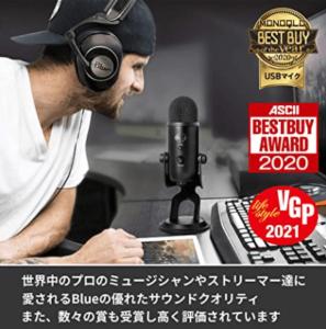 コンデンサーマイク_Blue Microphones