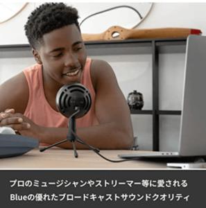 コンデンサーマイク_Blue Microphones Snowball iCE