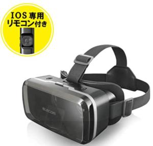 VRヘッドセット_エレコム VRG-M01RBK