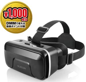 VRヘッドセット_エレコム VRG-X01PBK