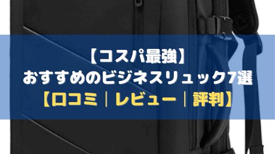 【コスパ最強】おすすめのビジネスリュック7選【口コミ・評判・レビュー】