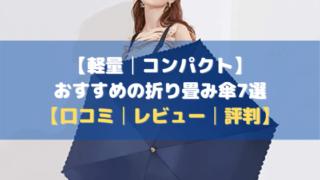【軽量│コンパクト】おすすめの折り畳み傘7選【口コミ・評判・レビュー】