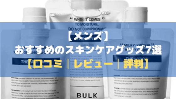 【メンズ】おすすめのスキンケアグッズ7選【口コミ・評判・まとめ】