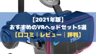 【2021年版】おすすめのVRヘッドセット5選【口コミ・評判・レビュー】