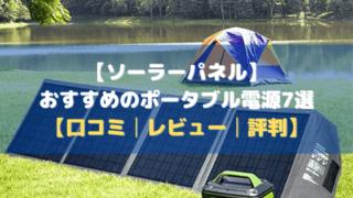 【ソーラーパーネル】おすすめのポータブル電源7選【口コミ・評判・レビュー】