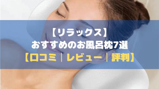 【リラックス】おすすめのお風呂枕7選【口コミ・評判・レビュー】