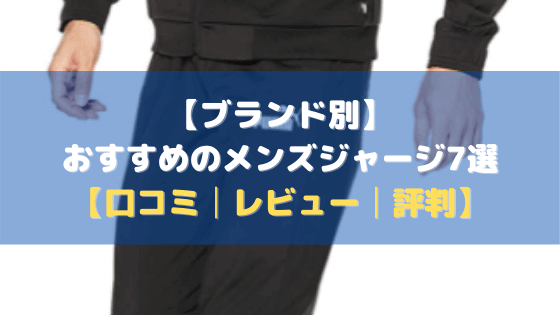 【ブランド別】おすすめのメンズジャージ7選 まとめ