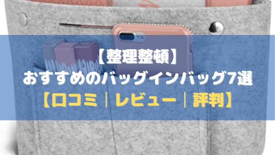 【テレワーク】おすすめのバッグインバッグ7選【口コミ・評判・レビュー】