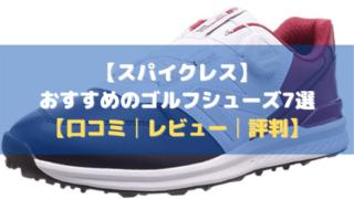 【スパイクレス】おすすめのゴルフシューズ7選【口コミ・評判・レビュー】