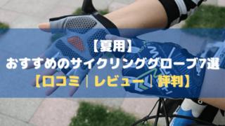 【夏用】おすすめのサイクリンググローブ7選【口コミ・評判・レビュー】