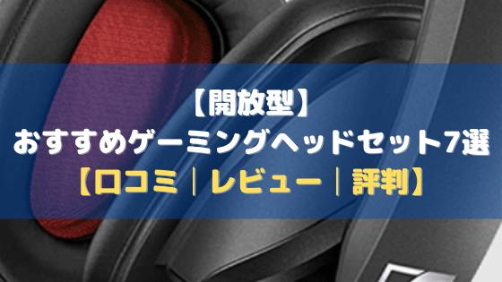 【開放型】おすすめのゲーミングヘッドセット7選【口コミ・評判・レビュー】