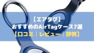 【エアタグ】おすすめのAirTagケース7選【口コミ・評判・レビュー】