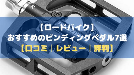 【ロードバイク】おすすめのビンディングペダル7選【口コミ・評判・レビュー】