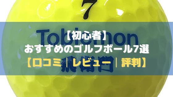 【初心者】おすすめのゴルフボール7選【口コミ・評判・レビュー】