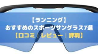 【ランニング】おすすめのスポーツサングラス7選【口コミ・評判・レビュー】