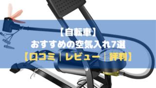 【自転車】おすすめの空気入れ7選【口コミ・評判・レビュー】