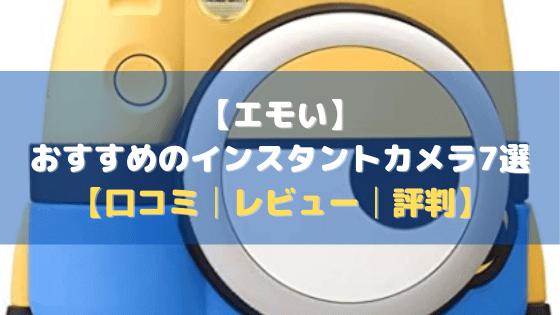 【エモい】おすすめのインスタントカメラ7選【口コミ・評判・レビュー】