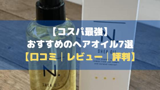 【コスパ最強】おすすめのヘアオイル7選【口コミ・評判・まとめ】