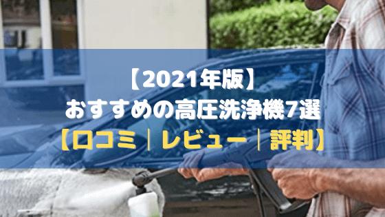 【2021年版】おすすめの高圧洗浄機7選【口コミ・評判・まとめ】