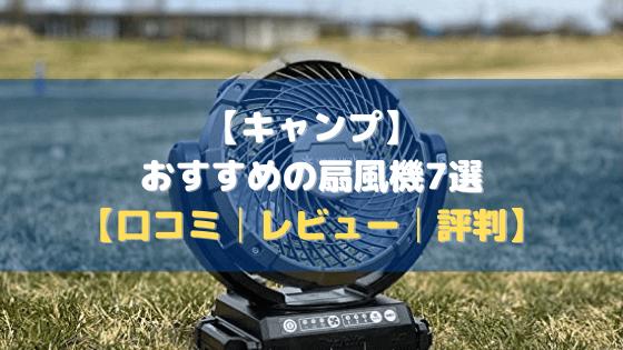 【キャンプ】おすすめの扇風機7選【口コミ・評判・レビュー】