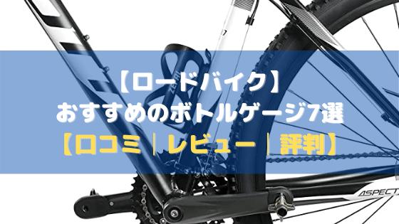 【ロードバイク】おすすめのボトルゲージ7選【口コミ・評判・レビュー】