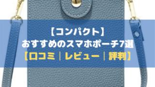 【コンパクト】おすすめのスマホポーチ7選【口コミ・評判・まとめ】