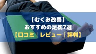 【むくみ改善】おすすめの足枕7選【口コミ・評判・まとめ】