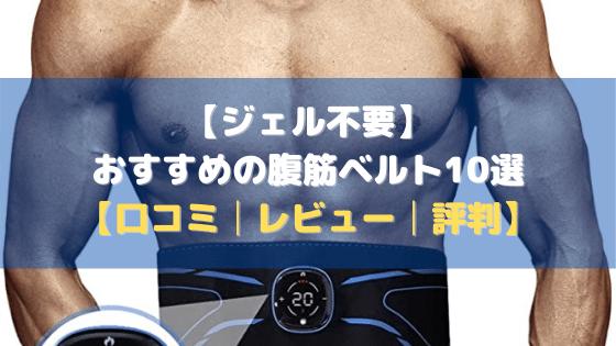 おすすめの腹筋ベルト10選 まとめ