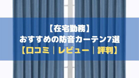 【在宅勤務】おすすめの防音カーテン7選【口コミ・評判・レビュー】