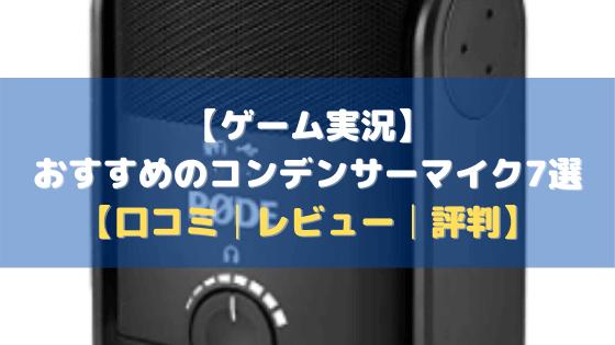 【ゲーム実況】おすすめのコンデンサーマイク7選【口コミ・評判・レビュー】